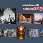 Ayutthaya Photo Contest
