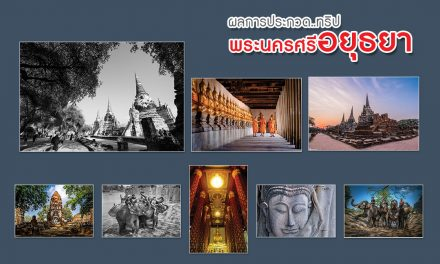 Ayutthaya Photo Contest