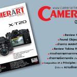 Camerart Magazine VOL.235/2017 April