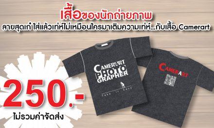 เสื้อยืด Camerart รุ่น 2016
