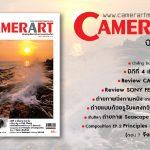 Camerart Magazine VOL.236/2017 May