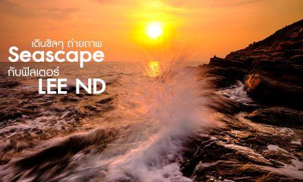เดินชิลๆ ถ่ายภาพ Seascape กับฟิลเตอร์ LEE ND