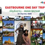 EASTBOURNE ONE DAY TRIP by FUJIFILM