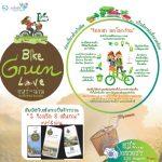 """""""จิตอาสา ลดโลกร้อน"""" ในเส้นทางจักรยาน Bike Green Love แพร่-น่าน"""