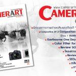 Camerart Magazine VOL.238/2017 July