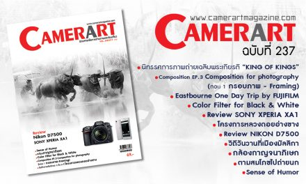 Camerart Magazine VOL.238/2017 July