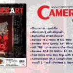 Camerart Magazine VOL.239/2017 August