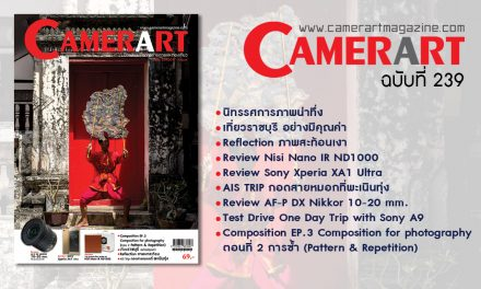 Camerart Magazine VOL.239/2017 August