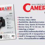 Camerart Magazine VOL.240/2017 September