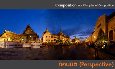 Composition ep.2.8 Principles of Composition (ทัศนมิติ-Perspective)