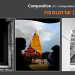 Composition ep.3.1 Composition for photography (กรอบภาพ-Framing)