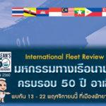 มหกรรมทางเรือนานาชาติ ครอบรอบ 50 ปี อาเซียน