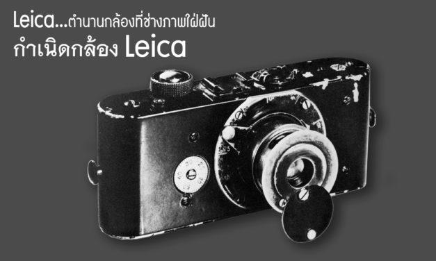 Leica…ตำนานกล้องที่ช่างภาพใฝ่ฝัน (กำเนิดกล้อง Leica)
