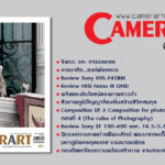 Camerart Magazine VOL.241/2017 October