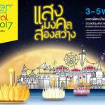 River Festival 2017 สายน้ำแห่งวัฒนธรรม