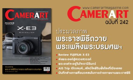Camerart Magazine VOL.242/2017 November