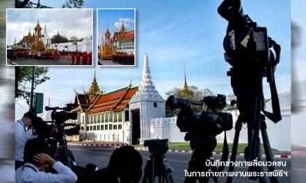 บันทึกช่างภาพสื่อมวลชนในการถ่ายภาพพระราชพิธี