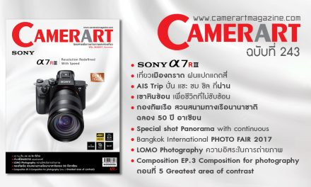 Camerart Magazine VOL.243/2017 December