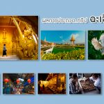Chachoengsao Photo Contest