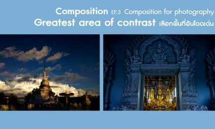 Composition ep.3.5 Composition for photography (Greatest area of contrast-เลือกพื้นที่อันโดดเด่น)