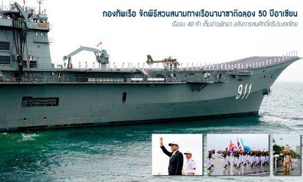 สวนสนามทางเรือนานาชาติ ครบรอบ 50 ปี อาเซียน