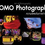 Art of Photography_LOMO Photography (ความอิสระในการถ่ายภาพ)