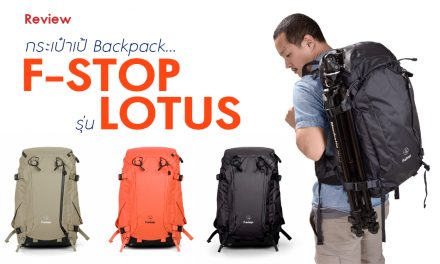 Review กระเป๋าเป้ Backpack…F-STOP รุ่น LOTUS