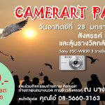 Camerart Party 2018