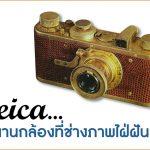 Leica…ตำนานกล้องที่ช่างภาพใฝ่ฝัน ตอน 2 (ปอกเปลือก…UR-CAMERA)