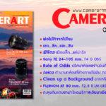 Camerart Magazine VOL.245/2018 Febuary