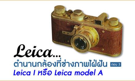 Leica…ตำนานกล้องที่ช่างภาพใฝ่ฝัน ตอน 3 (Leica I หรือ Leica model A)