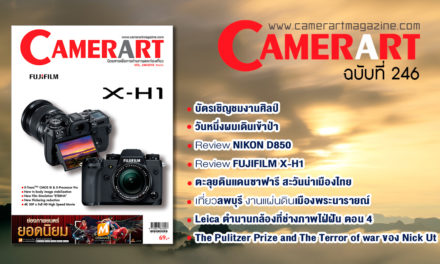 Camerart Magazine VOL.246/2018 March