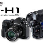 Review FUJIFILM X-H1