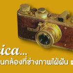 Leica…ตำนานกล้องที่ช่างภาพใฝ่ฝัน ตอน 4