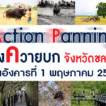 ทริปเที่ยวถ่ายภาพ…Action Panning 2018 วิ่งควายบก