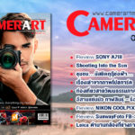 Camerart Magazine VOL.247/2018 April