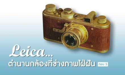Leica…ตำนานกล้องที่ช่างภาพใฝ่ฝัน ตอน 5