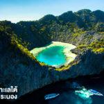 AIS Trip มหัศจรรย์ทะเลใต้ อันดามัน-ระนอง