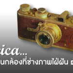 Leica…ตำนานกล้องที่ช่างภาพใฝ่ฝัน ตอน 6