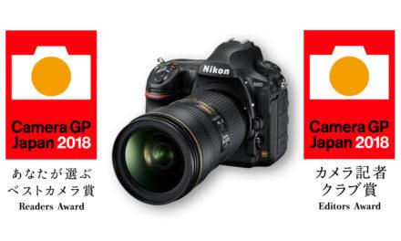 Nikon D850 กับการกวาดรางวัลล่าสุดในปี 2018 : Camera GP (Grand Prix) 2018