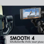 Review SMOOTH4 ไม้กันสั่นมืออาชีพ สำหรับ Smart phone จาก ZHIYUN