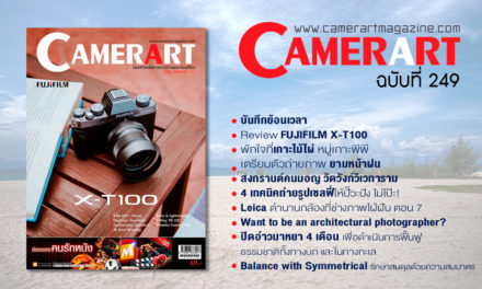 Camerart Magazine VOL.249/2018 June