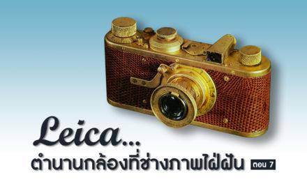 Leica…ตำนานกล้องที่ช่างภาพใฝ่ฝัน ตอน 7 (The Die-cast Model)
