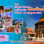 Trip อัศจรรย์ วันอาสา พาเที่ยวเพลิน นครพิงค์