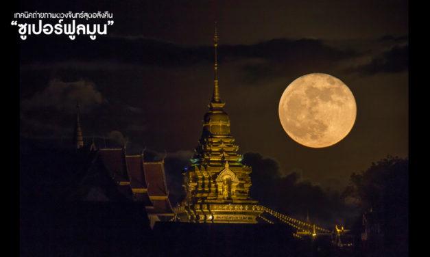 """เทคนิคถ่ายภาพดวงจันทร์สุดอลังคืน """"ซูเปอร์ฟูลมูน"""""""