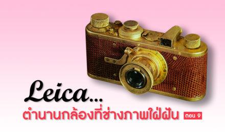Leica…ตำนานกล้องที่ช่างภาพใฝ่ฝัน ตอน 9