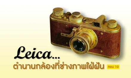 Leica…ตำนานกล้องที่ช่างภาพใฝ่ฝัน ตอน 10