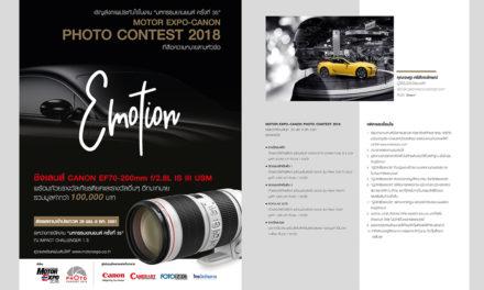 MOTOR EXPO-CANON PHOTO CONTEST 2018