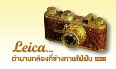 Leica…ตำนานกล้องที่ช่างภาพใฝ่ฝัน ตอน 11