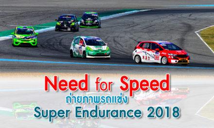 Need for Speed ถ่ายภาพรถแข่ง Super Endurance 2018